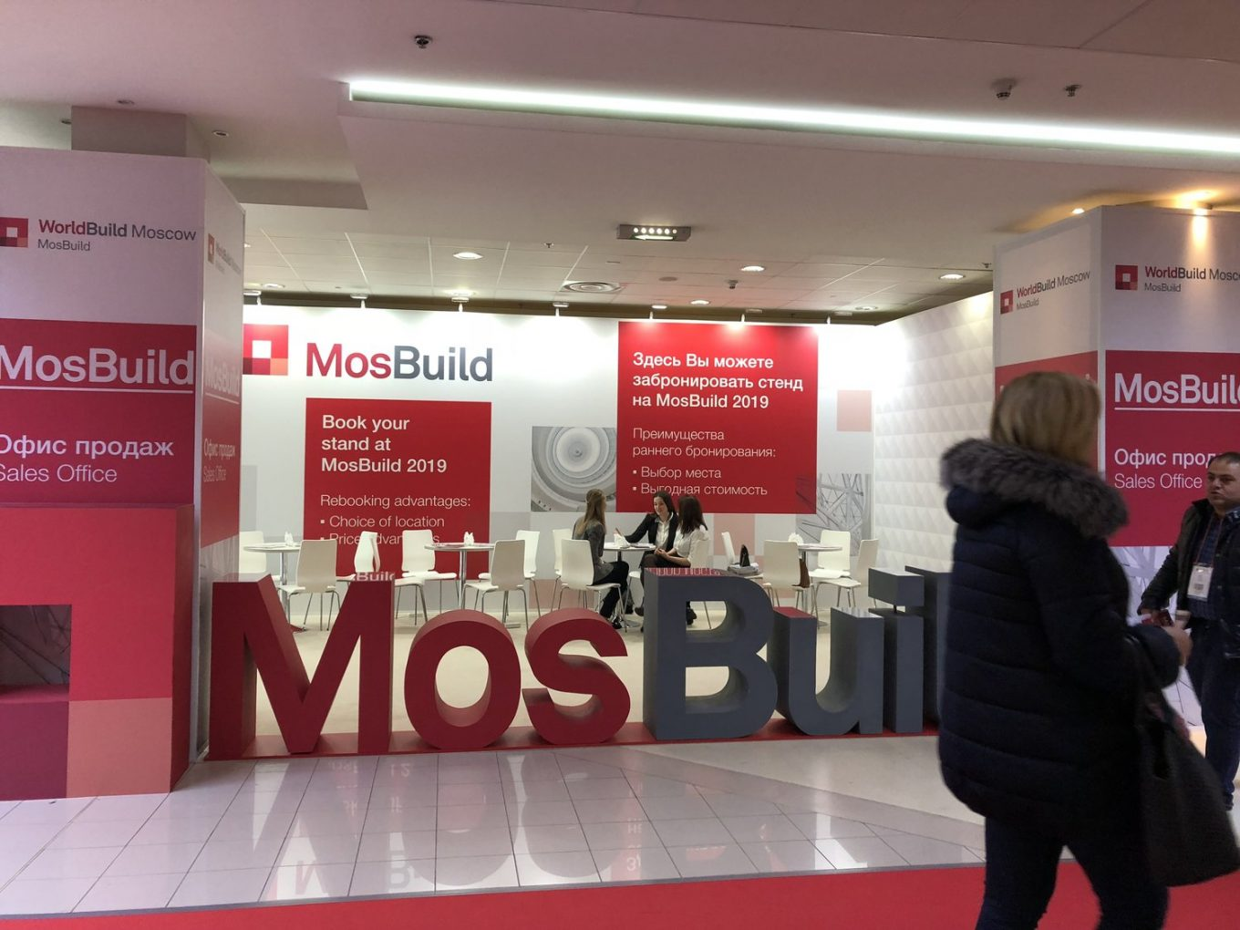 mosbuild moscow 2019 event guide MOSBUILD MOSCOW 2019 EVENT GUIDE Mosbuild2018051