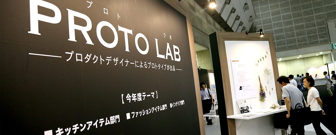 10th Design Tokyo 2019 Event Guide 10th design tokyo 2019 event guide 10TH DESIGN TOKYO 2019 EVENT GUIDE protolab