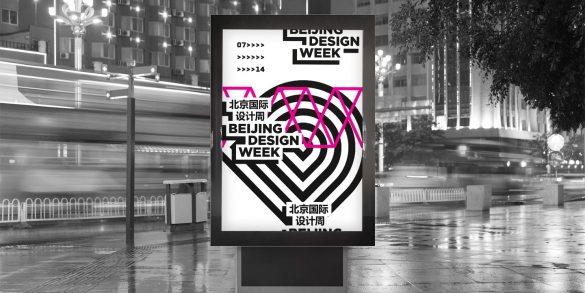 beijing design week 2019 event guide BEIJING DESIGN WEEK 2019 EVENT GUIDE ic 59c8ef3b3b6359321 585x293